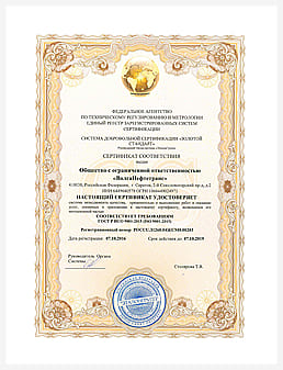 Буровая компания ООО «ВолгаНефтетранс» сертификат